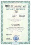 Сертификат соответствия eng