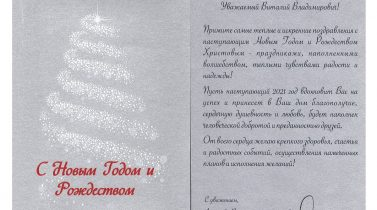 Поздравления ОАО «Минский завод шестерен» с новогодними праздниками!