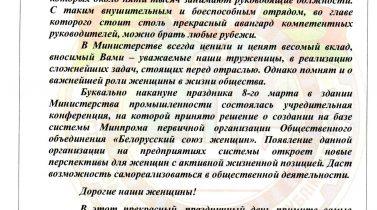 Поздравление Министерства Промышленности РБ с Днем женщин