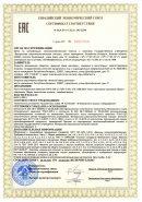 Сертификат на плуг ПЛН-5-35П