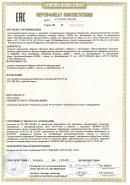 Сертификат на плуг ПО-(4+1)-40