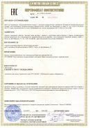 Сертификат на плуг ПОН-3-35