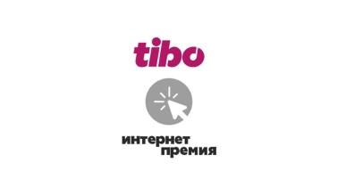 Мы являемся участниками «Интернет-премии «ТИБО-2021»
