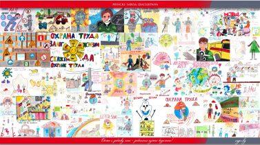 Конкурс детских рисунков «Мое будущее – безопасный труд моих родителей».