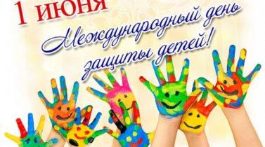 1 июня – Международный день защиты детей.