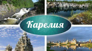 Туристическая поездка в Карелию.