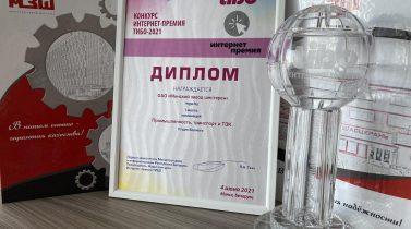 Сайт ОАО «МЗШ» — победитель «Интернет-премии ТИБО-2021»