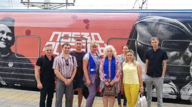 Поезд Победы.