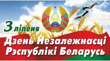 Поздравление директора ОАО «МЗШ» В.В.Шелега с Днем Независимости Республики Беларусь.